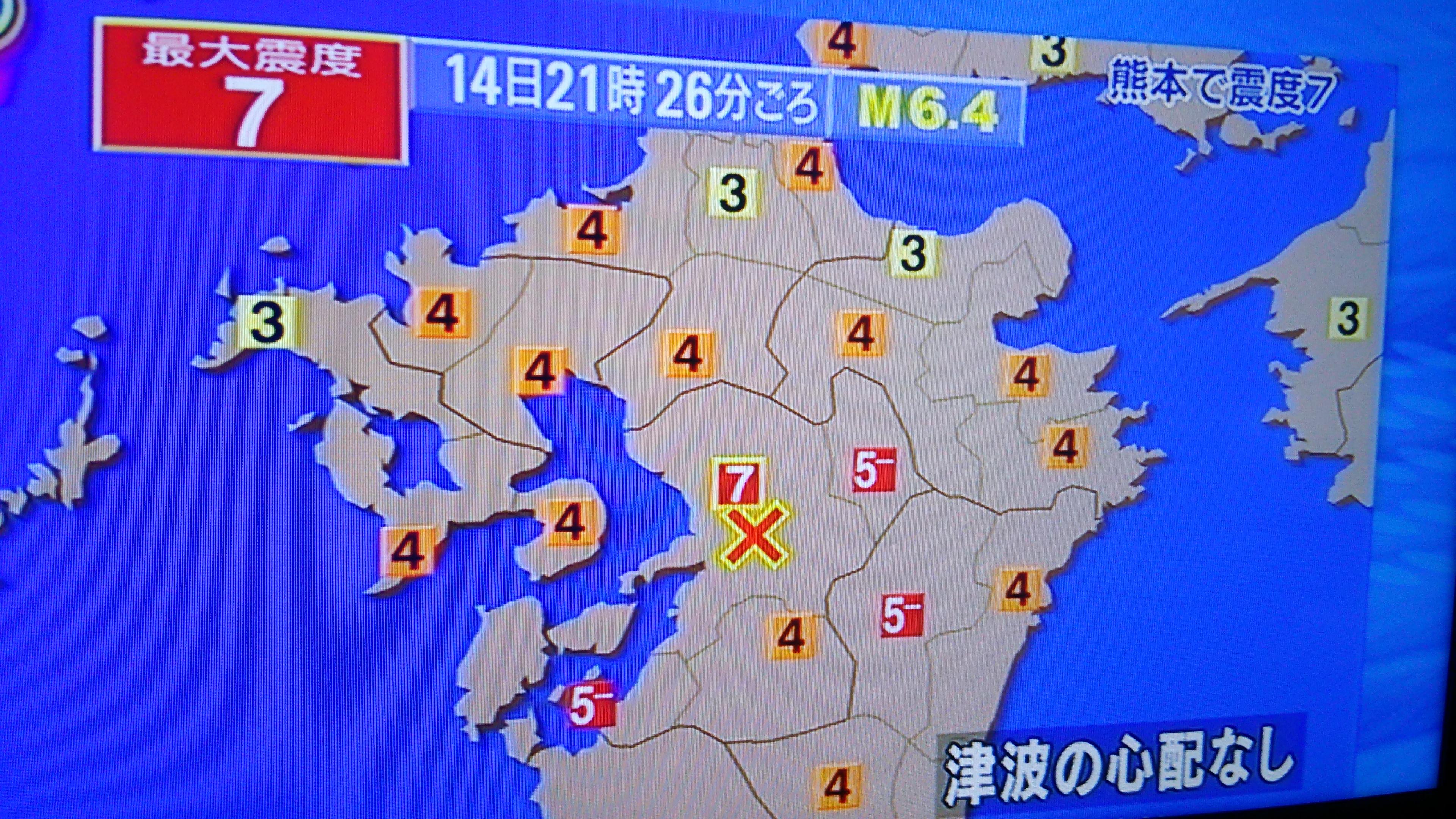 熊本県益城町の大地震の前兆現象ではと前日に胸騒ぎがした話